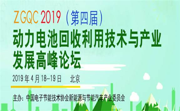 第四届动力电池回收利用技术与产业发展高峰论坛