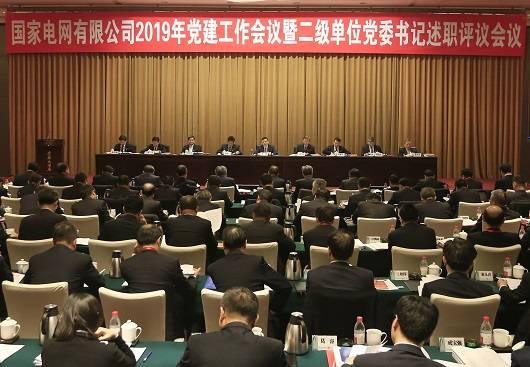国网2019年党建工作会议暨二级单位党委书记述职评议会议在京召开