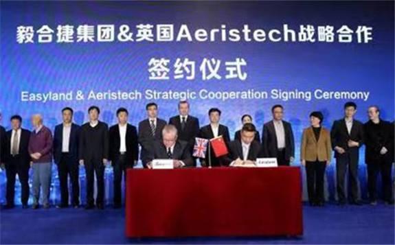 毅合捷集团引进英国Aeristech技术  燃料电池空压机实现中国制造!