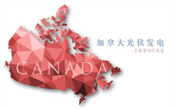 加拿大光伏的项目业务将在2019年停滞:利润受到打击