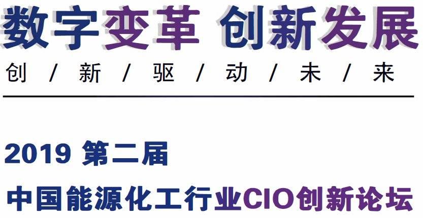 ECS2019第二届中国能源化工行业CIO创新论坛将于7月在京召开