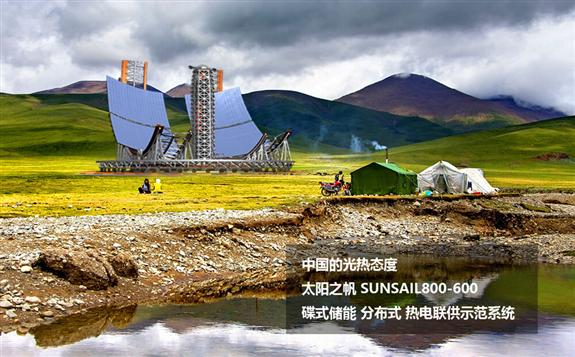 钜光单塔双碟聚光热发电系统认定为2018年度中关村首台(套)重大技术装备试验、示范项目