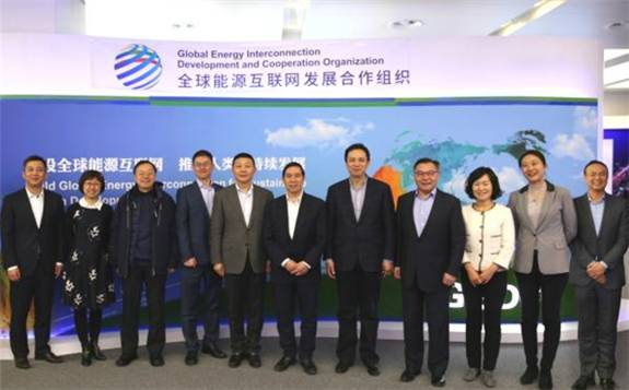 全球能源互联网发展合作组织成立三周年