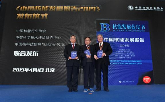 核能行业(2019)蓝皮书认为中国核电发展仍有很大发展空间