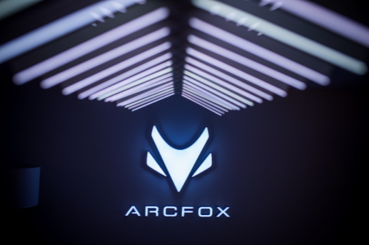 "ARCFOX上海车展能否再次""点燃世界""?"
