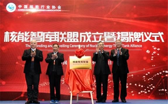 核能智库联盟在京揭牌 搭建合作交流互鉴共享平台