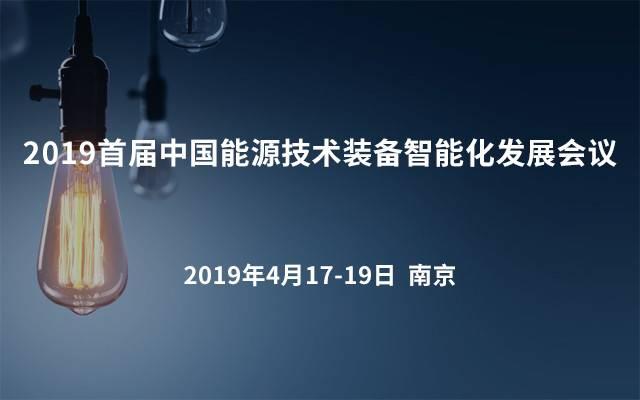 国内首届能源技术装备智能化发展会议即将在南京召开