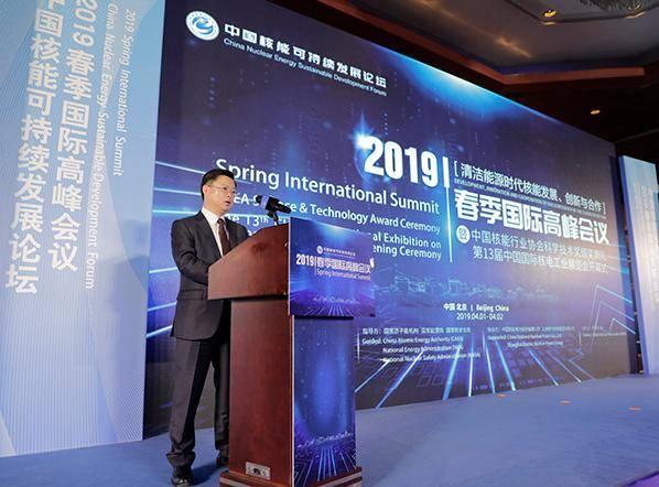 2019年中国核能可持续发展论坛,张建华出席开幕