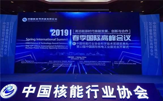 2019年中国核能可持续发展论坛,张建华出席开幕式并致辞