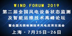 WIND FORUM 2019第二届全国风电设备状态监测及智能运维技术高峰论坛暨全国无损检测技术风电应用交流会于7月召开
