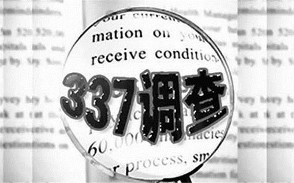 美国际贸易委员会对我国光伏电池片及其下游产品发起337调查