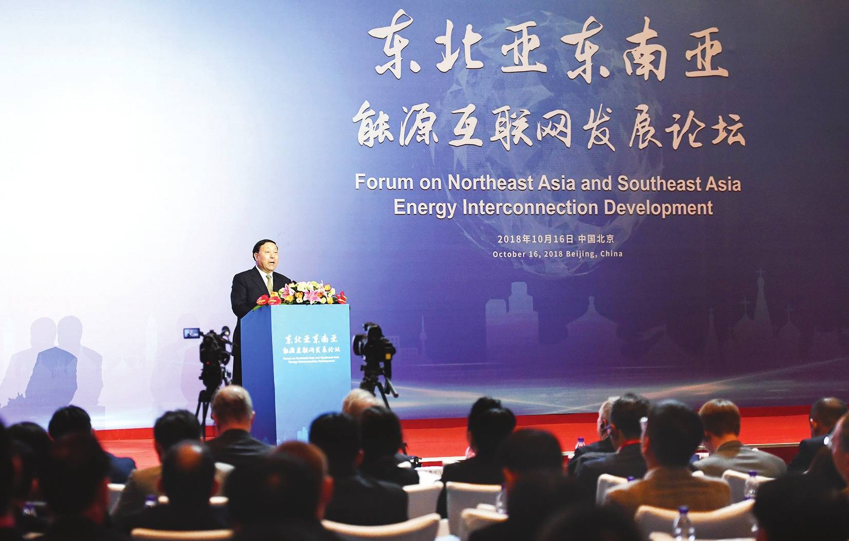 东北亚能源互联网建设将首推中韩联网