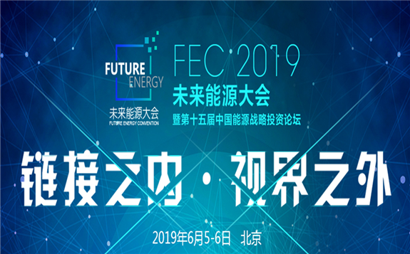 2019未来能源大会