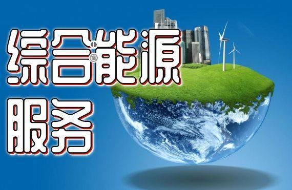 综合能源服务具有万亿级市场潜力