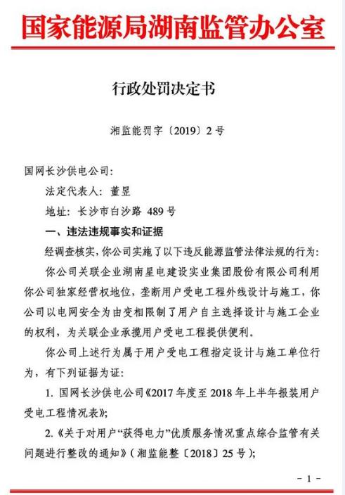 国网长沙供电公司涉嫌垄断被罚80万!