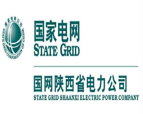 国网陕西电力启动泛在电力物联网建设