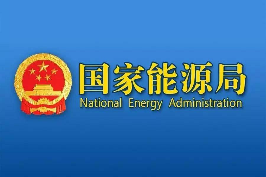 国家能源局综合司关于征求对2019年风电、光伏发电建设管理有关要求的通知(征求意见稿)意见的函