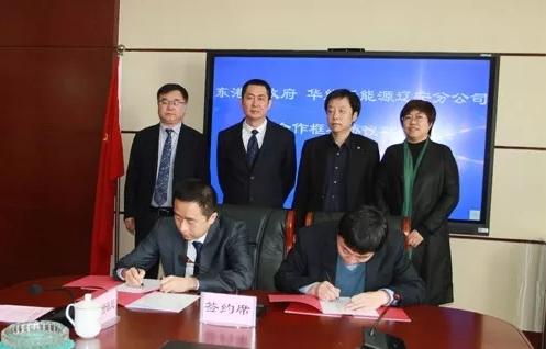 华能能源与辽宁东港市签署战略协议 支持新能源产业发展