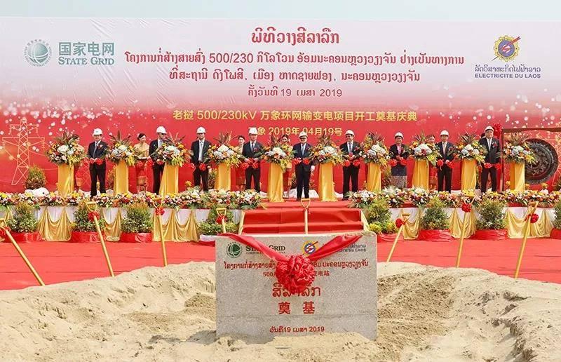 国家电网承建老挝万象500千伏/230千伏环网输变电工程奠基开工