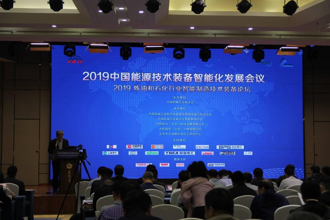2019首届中国能源技术装备智能化发展会议成功举办