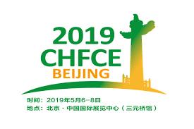 CHFCE2019(第四届)中国国际氢能与燃料电池技术应用展览暨产业发展大会即将举行