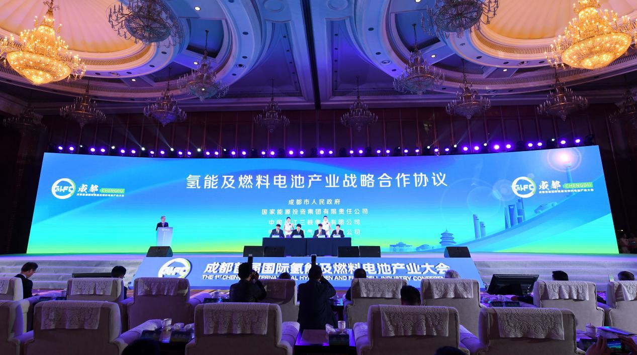 成都首届国际氢能及燃料电池产业大会举行 3家央企携手成都发展氢能及燃料电池