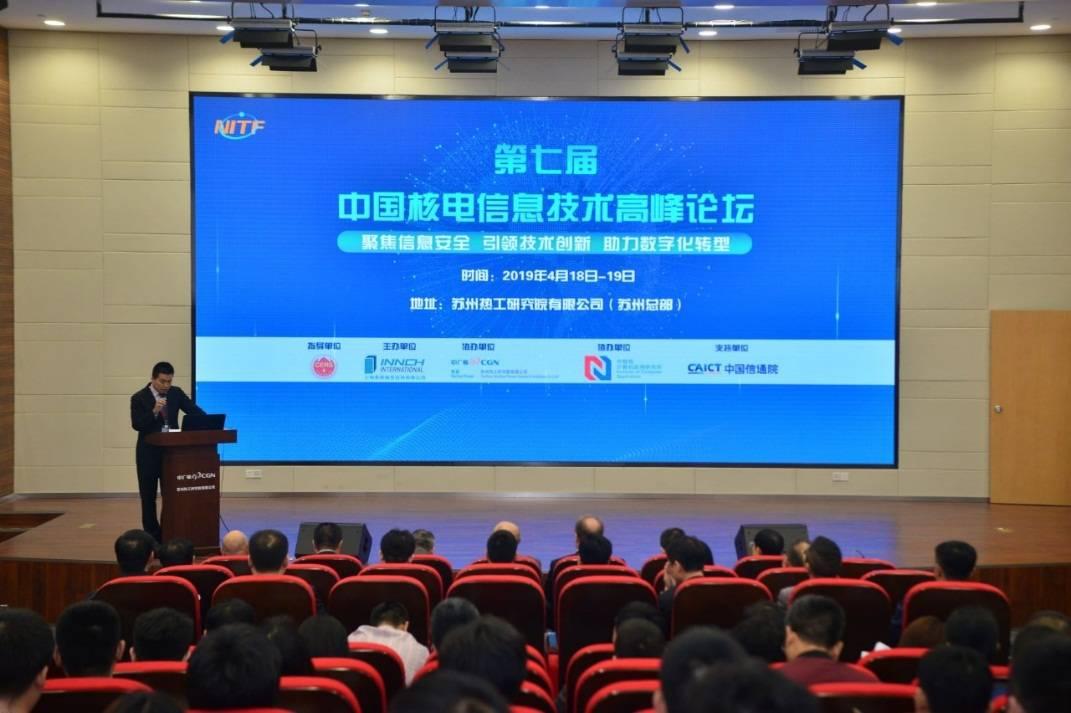 第七届中国核电信息技术高峰论坛于4月在苏州顺利举办