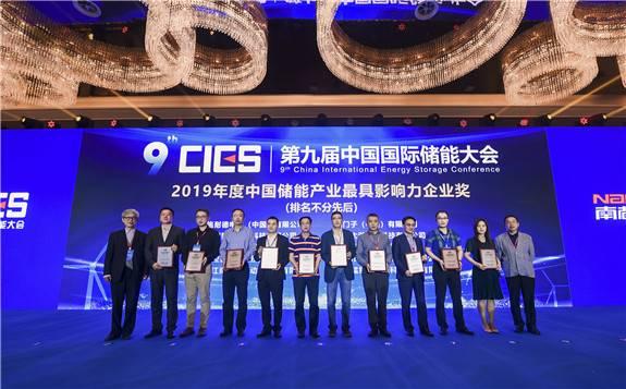 施耐德电气荣膺2019年度中国储能产业最具影响力企业奖