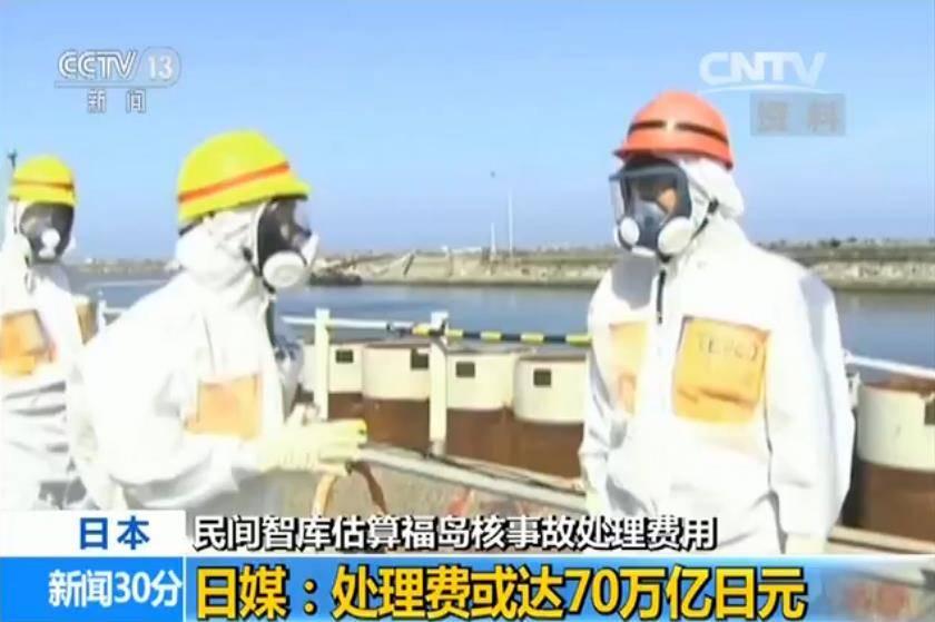 """日本核电迎来""""废炉时代"""" 报废处理费用总额最少达67000亿日元"""