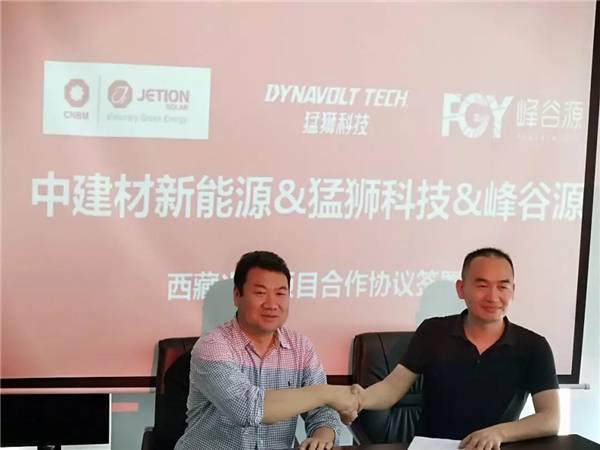 中建材浚鑫与猛狮科技签订国内最大光储项目