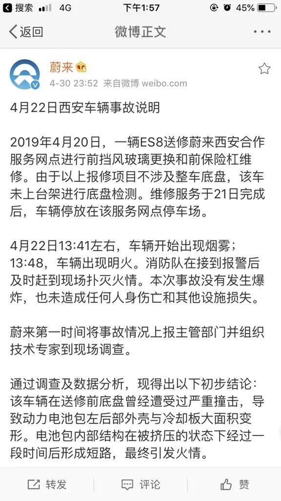 蔚来官方公布了西安ES8自燃调查结果 系汽车底盘撞击电池短路所致