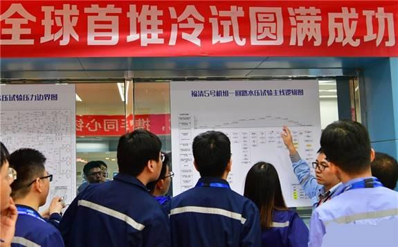 """""""华龙一号""""全球首堆中核集团福清核电5号机组一回路水压试验正式启动"""