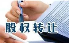 云南省小水电企业产权转让公告