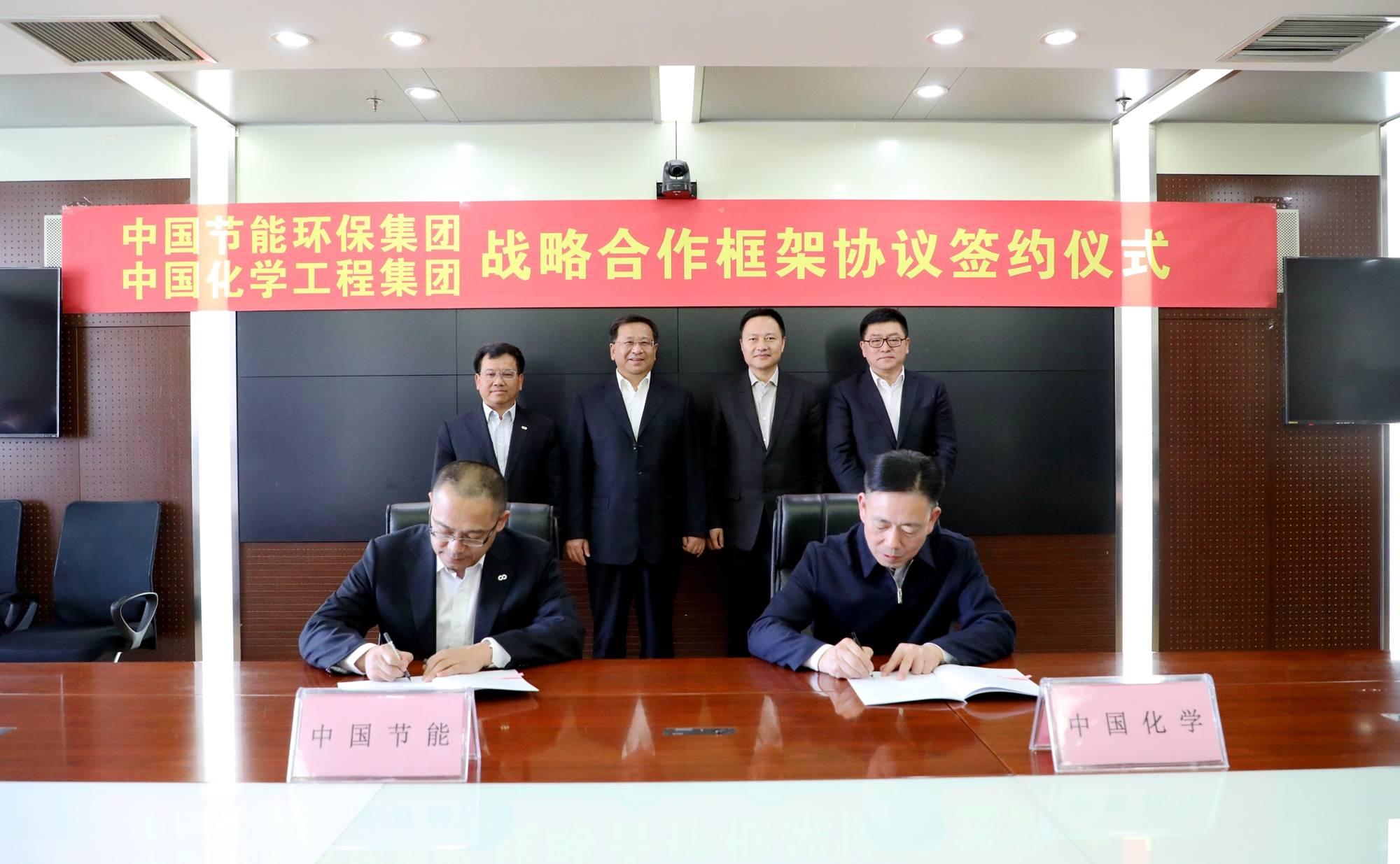 中国节能与中国化学工程签署战略合作协议