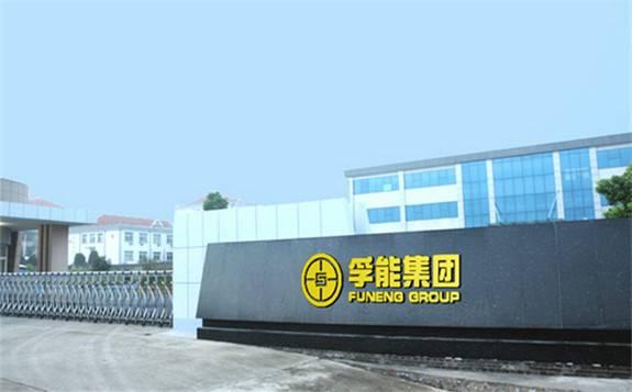 孚能科技46亿德国建新电池厂,投入逾6亿欧元