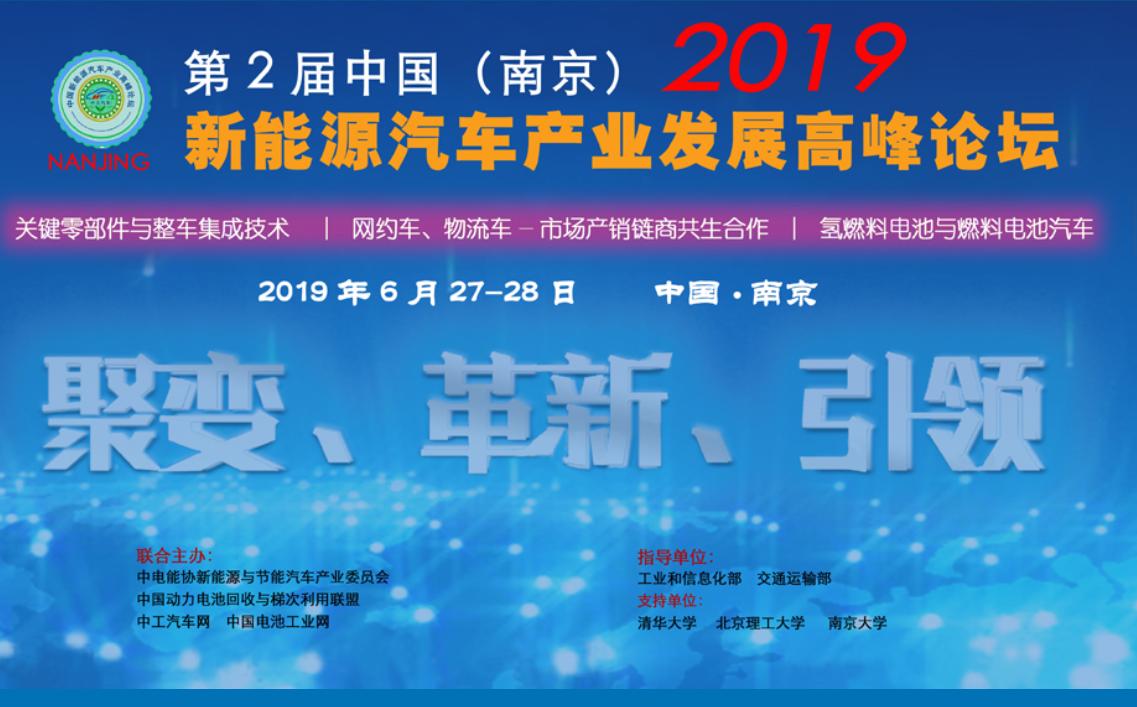 2019 中国(南京)新能源汽车产业发展高峰论坛