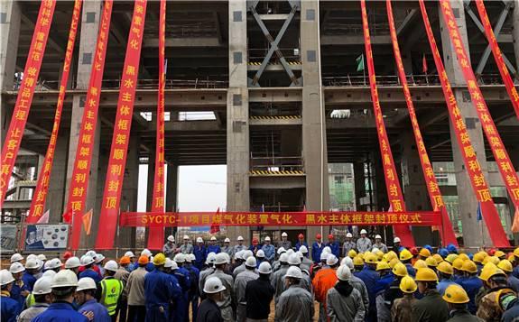 神华榆林CTC-1煤气化装置主体框架顺利封顶