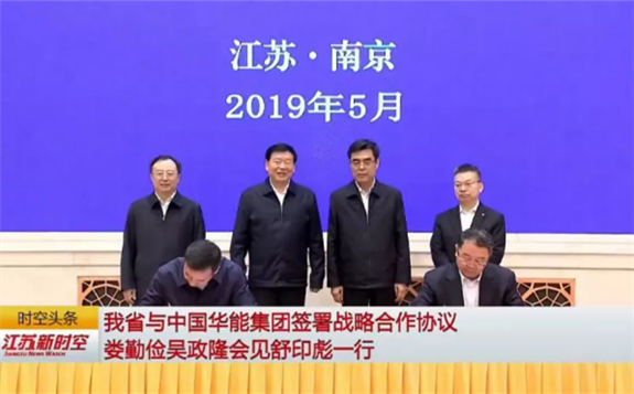 """重磅!江苏省政府与中国华能签署""""海上风电""""战略合作协议"""