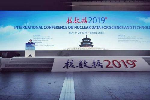 """首届""""核数据——人类的共同资产""""第十四届国际核数据大会开幕"""