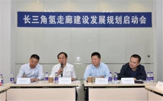 《长三角氢走廊建设发展规划》于2019年5月24日在上海浦江创新论坛正式发布