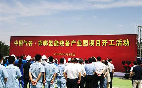 邯郸氢能源装备产业园项目开工