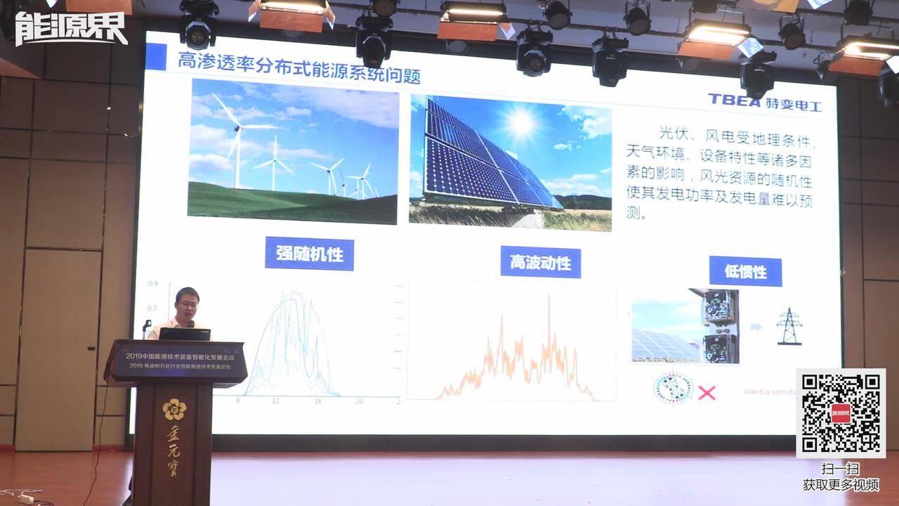 黄浪:智慧型微网-特变电工分布式能源的系统级解决方案