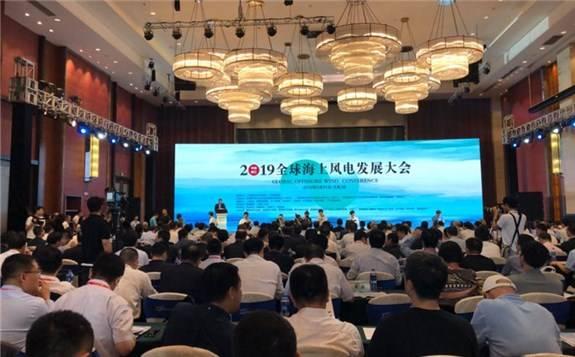 2019全球海上风电发展大会开幕