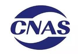 福清核电环境实验室正式通过CNAS认可