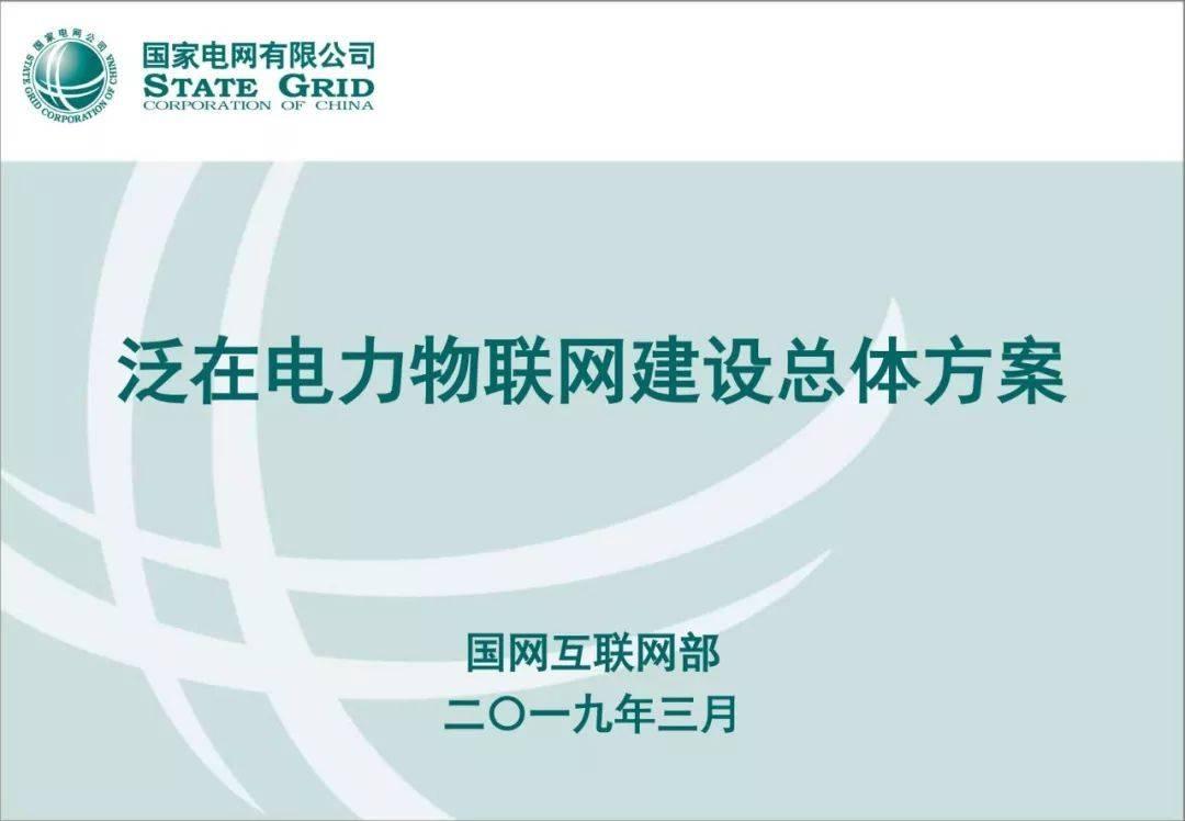 国家电网:加快推进泛在电力物联网建设