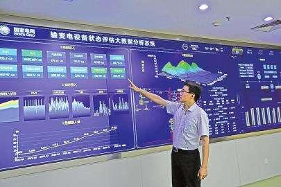 """""""电力大数据在输变电设备状态评估与配用电中的应用""""项目通过验收"""