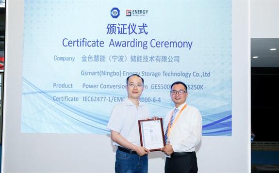 TUV南德为金色慧能500kW储能变流器颁发IEC 62477证书