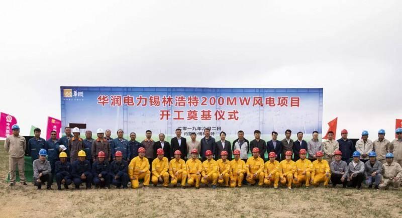 华润电力锡林浩特200MW风电项目正式开工建设