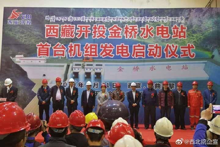 西藏首个采用地下厂房式建设的水电站首台机组投产发电
