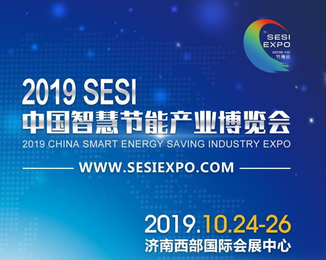 2019中国智慧节能产业博览会